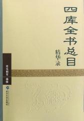 《四库全书总目》精华录(仅适用PC阅读)