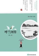 呼兰河传:萧红中篇小说集