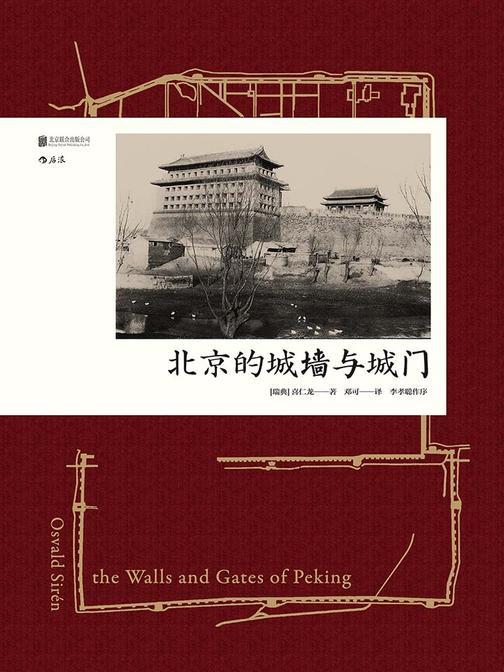 北京的城墙与城门