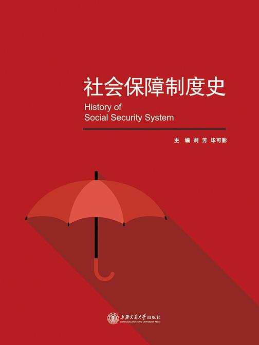 社会保障制度史