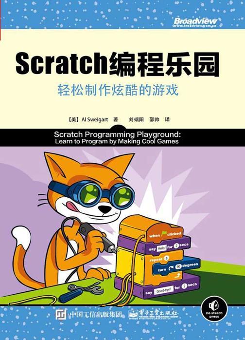 Scratch编程乐园:轻松制作炫酷的游戏