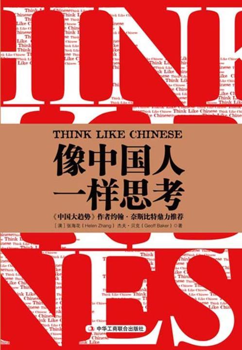 像中国人一样思考(仅适用PC阅读)