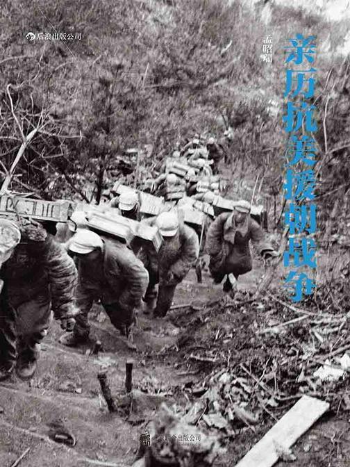 亲历抗美援朝战争(著名摄影家孟昭瑞生前亲自整理的最后作品集,兼具收藏和研究意义。)