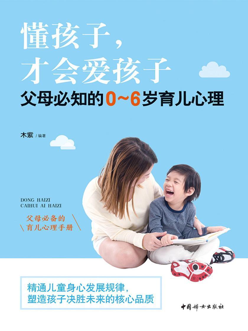 懂孩子,才会爱孩子:父母必知的0-6岁育儿心理