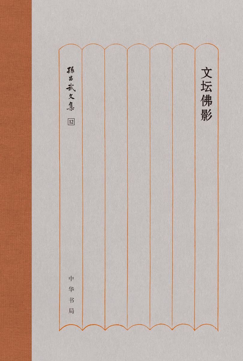 文坛佛影(精)--孙昌武文集
