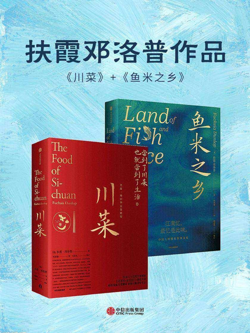川菜+鱼米之乡(套装共2册)