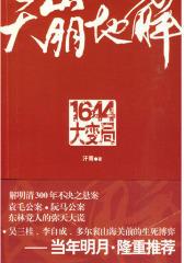 天崩地解:1644大变局(试读本)