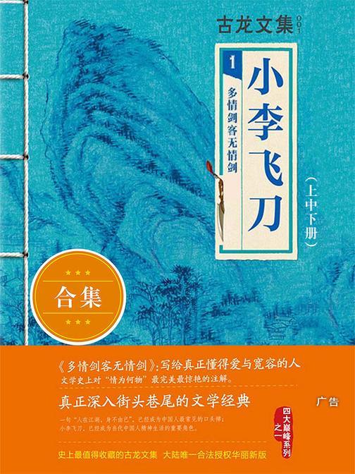 古龙文集·小李飞刀:多情剑客无情剑(上中下)