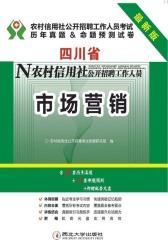 四川版农村信用社公开招聘工作人员考试历年真题与命题预测试卷:市场营销(仅适用PC阅读)