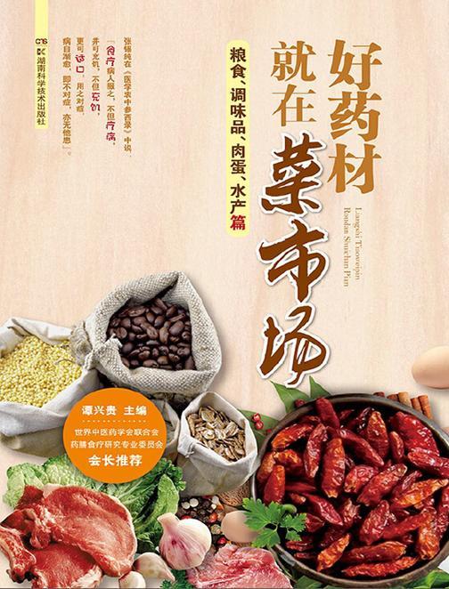 好药材就在菜市场——粮食、调味品、肉蛋、水产篇
