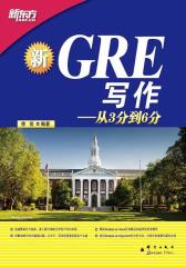 GRE写作:从3分到6分(新东方大愚英语学习丛书)