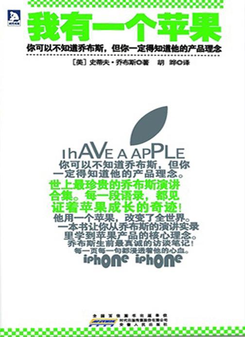 我有一个苹果