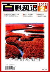 百科知识 半月刊 2012年03期(电子杂志)(仅适用PC阅读)