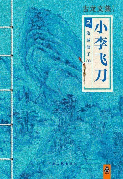 古龙文集·小李飞刀2:边城浪子(上)