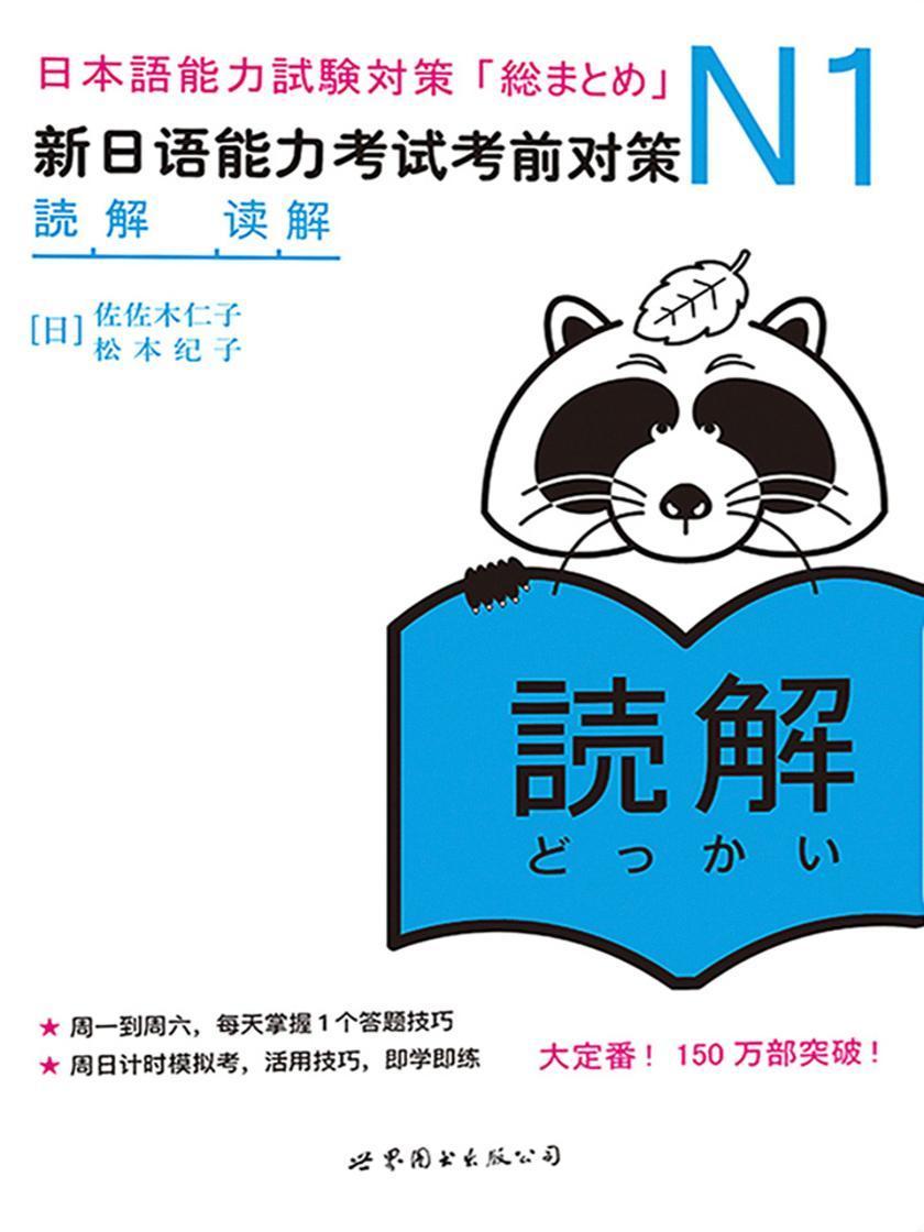 N1读解:新日语能力考试考前对策