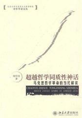 超越哲学同质性神话:马克思哲学革命的当代解读(北京大学马克思主义哲学研究青年学者文丛)