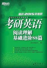 (2016)考研英语阅读理解基础进阶88篇(新东方决胜考研系列)