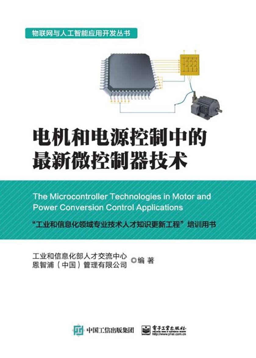 电机和电源控制中的*微控制器技术