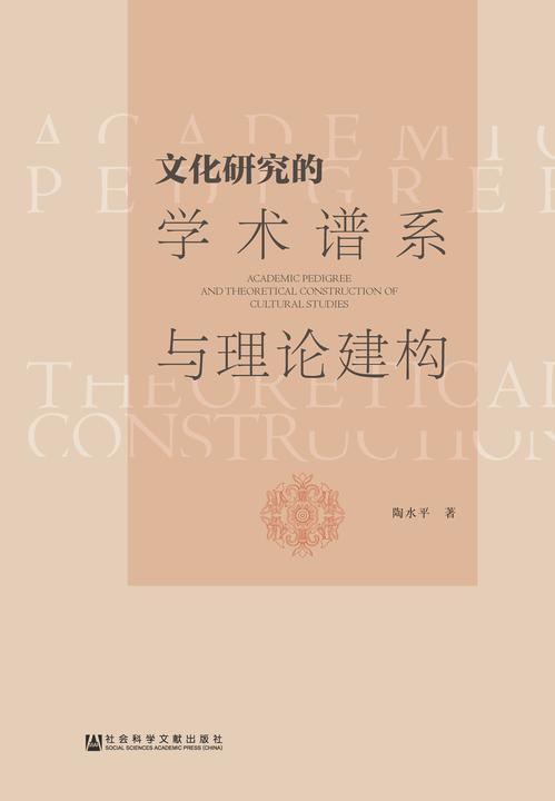 文化研究的学术谱系与理论建构