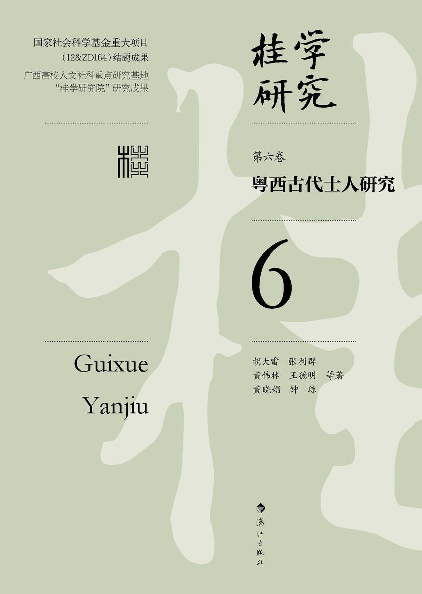 粤西古代士人研究(桂学研究6)