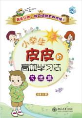 小学生皮皮的高效学习法·习惯篇(试读本)(仅适用PC阅读)