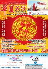 华夏关注 半月刊 2012年02期(电子杂志)(仅适用PC阅读)