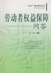 普法系列——劳动者权益保障问答(仅适用PC阅读)