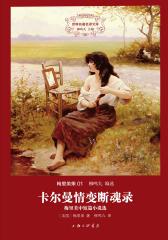 世界名著名译文库·梅里美集(01):卡尔曼情变断魂录