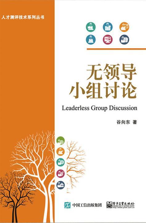 无领导小组讨论