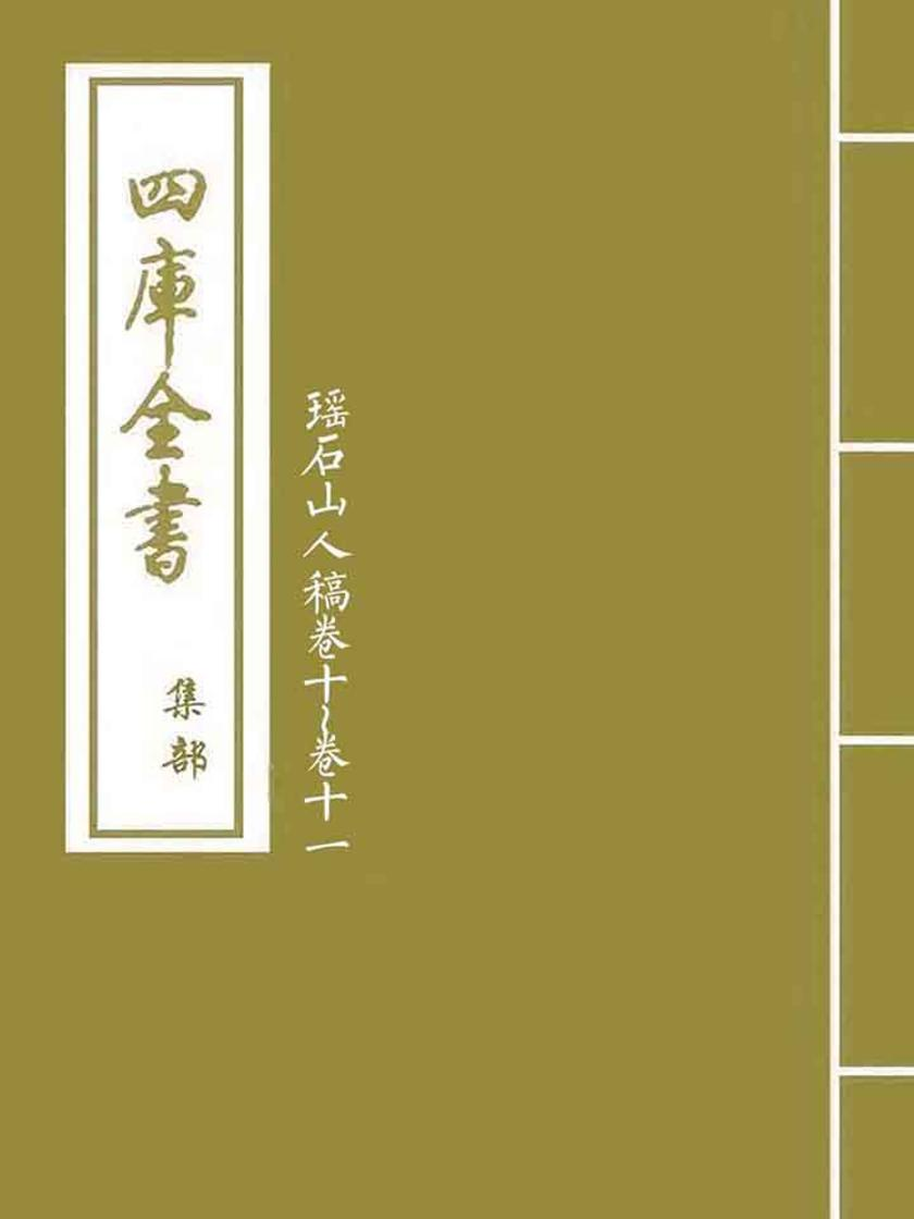 瑶石山人稿卷十~卷十一