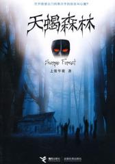 天蝎森林(试读本)
