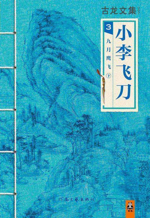 古龙文集·小李飞刀3:九月鹰飞(下)