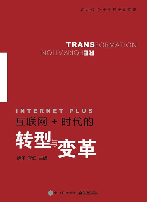 互联网+时代的转型与变革