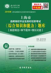 2017年上海市选聘高校毕业生到村任职考试《综合知识和能力》题库【真题精选+章节题库+模拟试题】