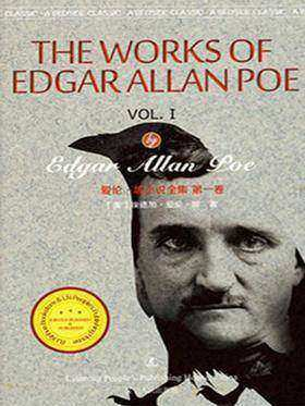 爱伦·坡小说全集