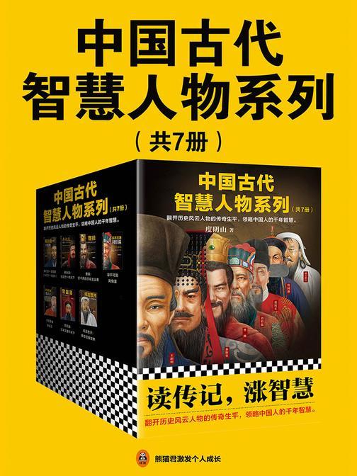 中国古代智慧人物系列