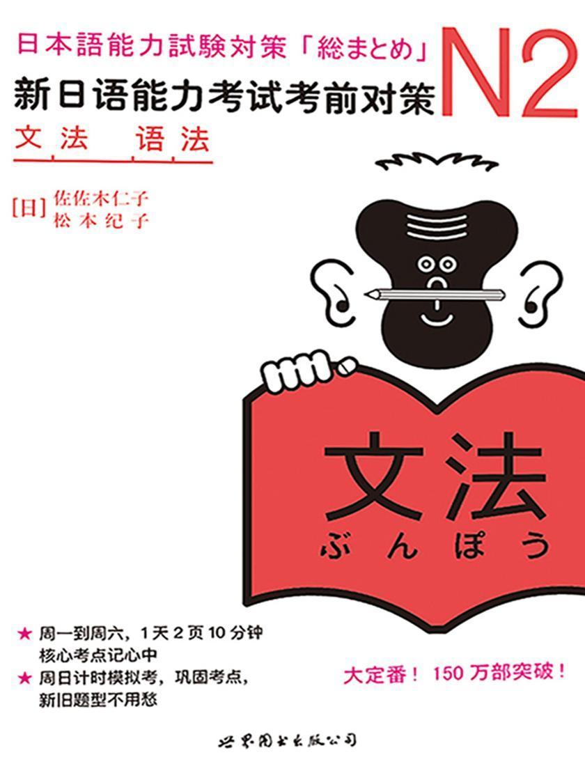 N2语法:新日语能力考试考前对策