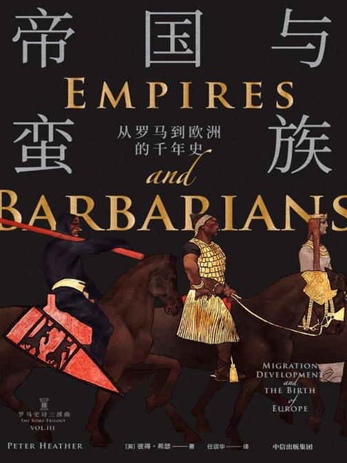 帝国与蛮族:从罗马到欧洲的千年史(罗马史诗三部曲)