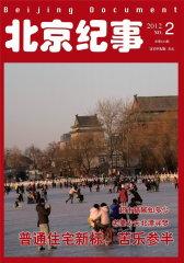 北京纪事 月刊 2012年02期(电子杂志)(仅适用PC阅读)
