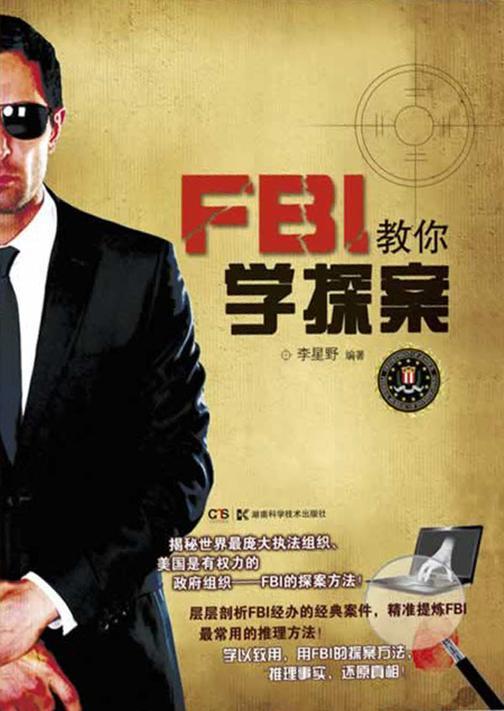 FBI教你学探案