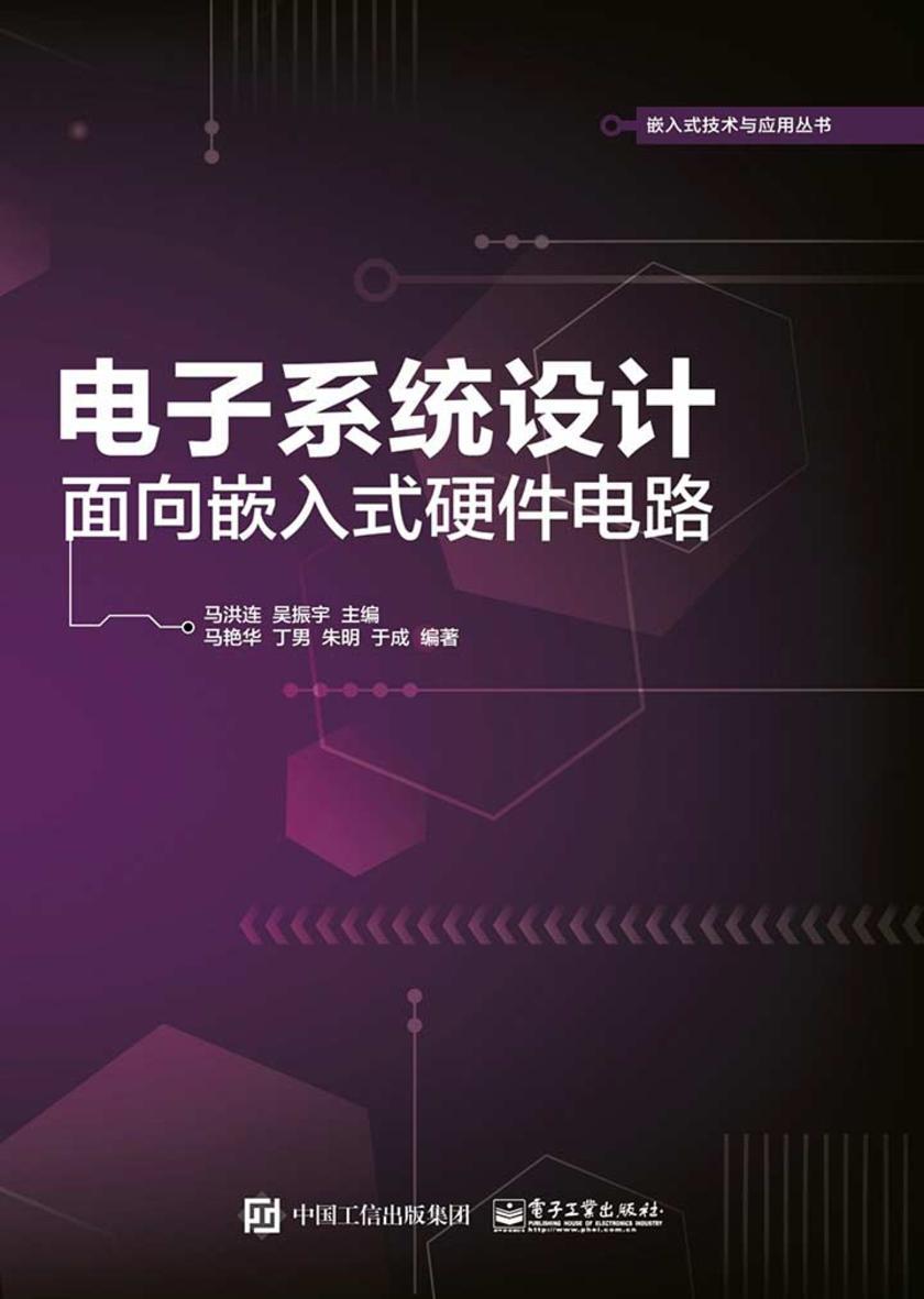 电子系统设计:面向嵌入式硬件电路