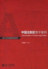 中国法制史教学案例(仅适用PC阅读)