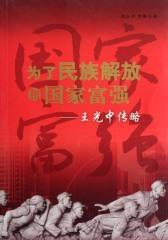 为了民族解放和国家富强——王光中传略(仅适用PC阅读)