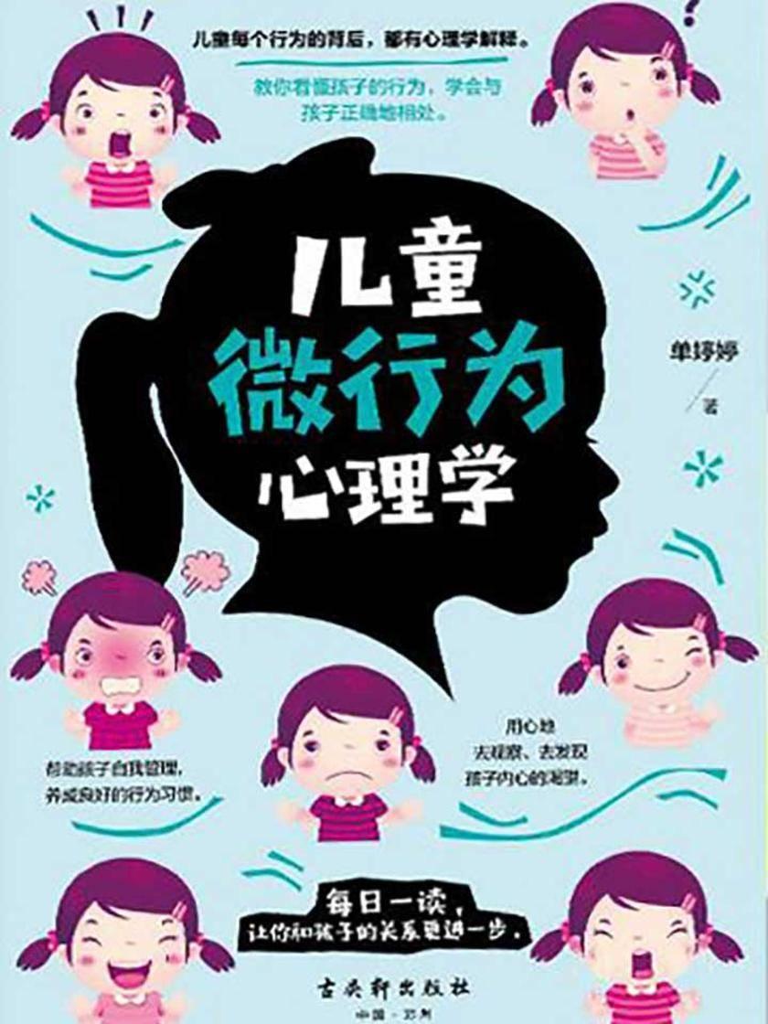 儿童微行为心理学