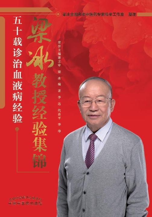梁冰教授经验集锦:五十载诊治血液病经验