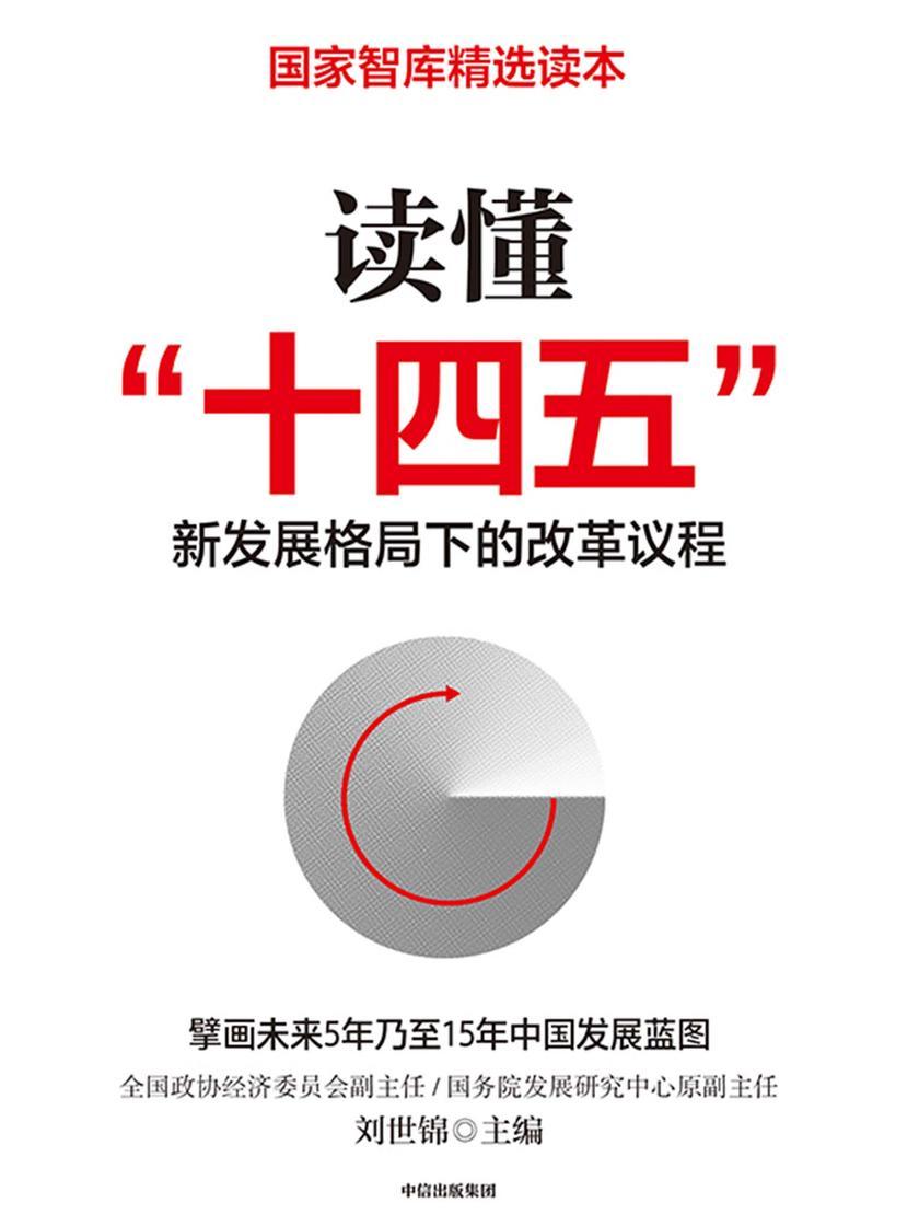 """读懂""""十四五"""":新发展格局下的改革议程"""