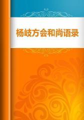 杨岐方会和尚语录