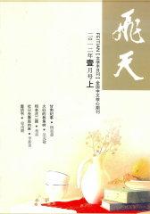 飞天 半月刊 2012年01期(电子杂志)(仅适用PC阅读)