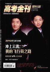 高考金刊·理科版 月刊 2012年02期(电子杂志)(仅适用PC阅读)