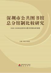 深圳市公共图书馆总分馆制比较研究